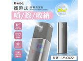 【尋寶趣】aibo 噴+擦+收納一體 攜帶式螢幕清潔劑 口袋型清潔液 電腦螢幕清潔劑  LY-CK22
