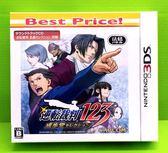 (日本代訂) 3DS 逆轉裁判 123 成步堂精選集 BEST版 低價版 純日版
