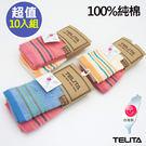 【TELITA】純棉紗布緞條毛巾(超值1...