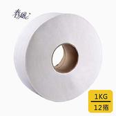 【春風】大捲筒衛生紙(1kgx12捲/箱)