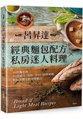 呂昇達經典麵包配方╳私房迷人料理:40款麵包與90道燉肉、海鮮、沙拉、四季果醬與