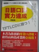 【書寶二手書T1/語言學習_JQF】日語口譯實力達成_附MP3光碟_齊藤真
