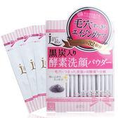 【Miss.Sugar】日本pdc 麗膚塔娜酵素洗顏粉0.4gx32包【K4004141】