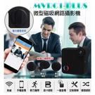 『時尚監控館』全新 MVRC1-PLUS 微型磁吸網路攝影機 無線連結 一鍵錄影 輕巧攜帶 插卡錄影
