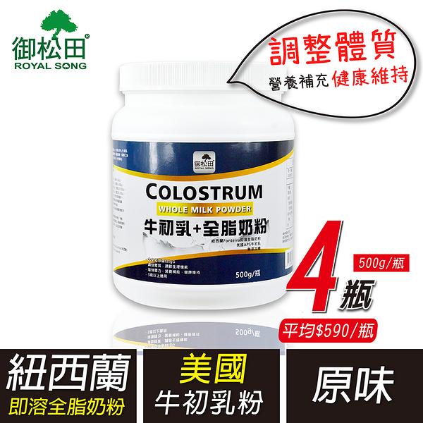 【御松田】牛初乳+即溶全脂奶粉(500gX4瓶)-牛初乳免疫球蛋白粉(IgG)