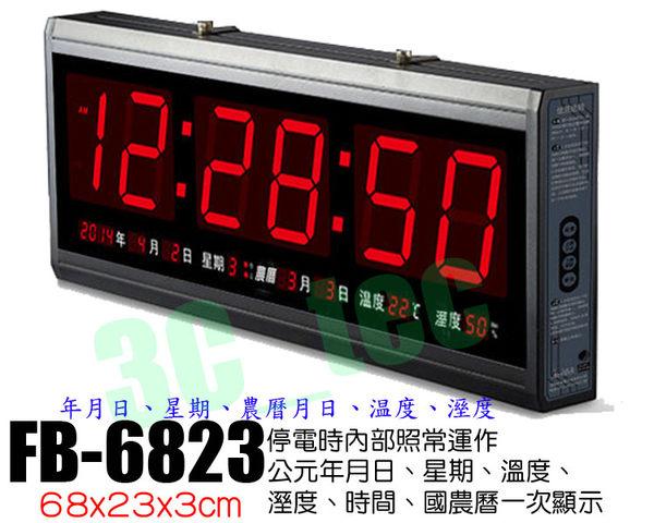 鋒寶 FB-6823 LED萬年曆電子式 電子日曆 電子鐘 電腦日曆 數字