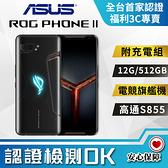 【創宇通訊│福利品】滿4千贈好禮 B規保固3個月 ASUS ROG PHONE II 12GB/512GB (ZS660KL) 開發票