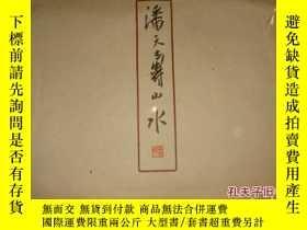 二手書博民逛書店木版水印:潘天壽冊水·全4張(5-60罕見、朵雲軒)Y4581