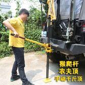 千斤頂 千斤頂天銘T-MAX越野汽車救援猴爬桿tmax車載千金頂農夫頂千斤頂 可可鞋櫃