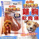 【培菓平價寵物網】活力零食》CR90雞胸軟肉條-115g
