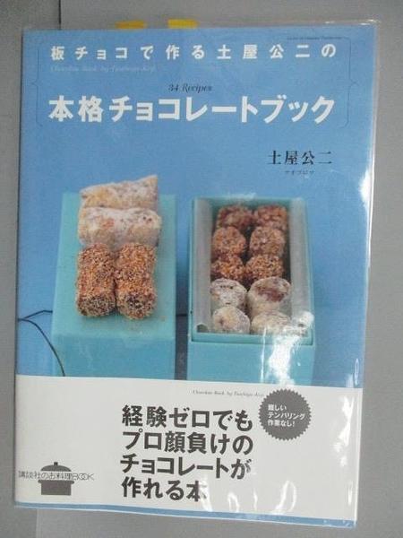 【書寶二手書T1/餐飲_PAY】土屋公二的正宗巧克力書(日文)