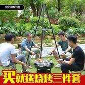 燒烤架 戶外便攜折疊燒烤爐 BBQ燒烤架家用野外花園炭木燒烤爐5人以上igo 寶貝計畫