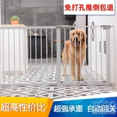 寵物狗圍欄狗狗門欄隔離欄桿大型犬泰迪小狗柵欄室內樓 『洛小仙女鞋』YJT