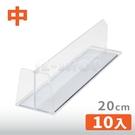 磁鐵隔板(中)-20cm 分隔板 區隔板 商品分類 擋板 超市超商貨架(10入)-運費另計