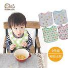 防水圍兜 二件組【JC0006】DL 嬰兒環保EVA 樹脂防水 吃飯圍兜 / 口水巾 (2入組)