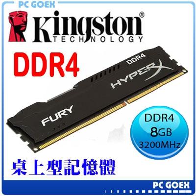 pcgoex 軒揚 金士頓 Kingston HyperX FURY DDR4-3200 8GB 桌上型 超頻記憶體