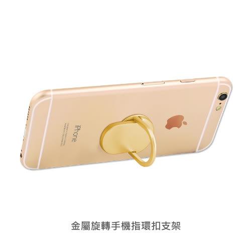 【A-HUNG】金屬旋轉 手機指環扣支架 指環支架 指環架 手機支架 手機架 懶人支架 防滑支架