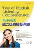 高中英語聽力必勝模擬測驗 1MP3