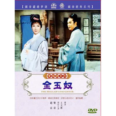 黃梅調系列:金玉奴DVD