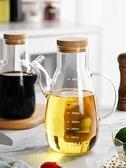 油壺玻璃油壺裝油罐壺防漏倒油小廚房用品醬油瓶醋壺調料瓶家用 愛丫 免運