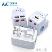 全球旅游通用電源轉換插頭USB出國插座轉換器香港日本美歐標英標『櫻花小屋』