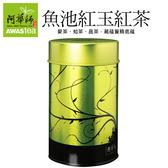 【阿華師茶業】魚池紅玉紅茶(50g)-散茶系列
