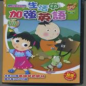 幼教-超級寶貝5-生活中加強英語DVD (5片裝)