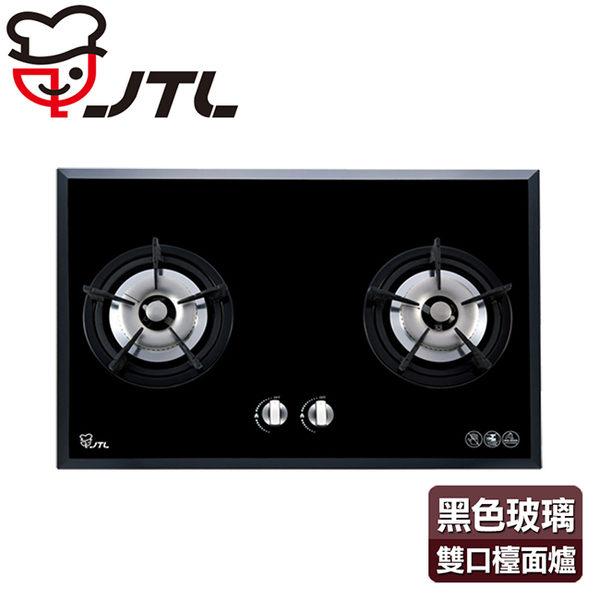 【喜特麗】歐化雙口玻璃檯面爐/JT-2009A(黑色面板+桶裝瓦斯適用)
