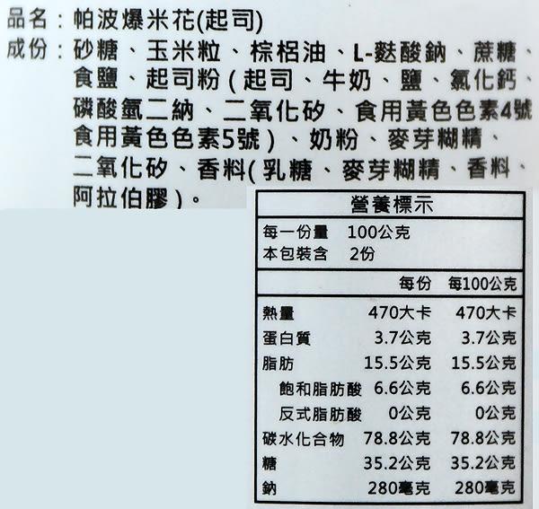 【吉嘉食品】金硯 帕波爺爺 起司爆米花(奶素) 1罐180公克{RU-3}[#1]
