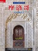 (二手書)走入大絲路北非段:摩洛哥世界遺產紀行