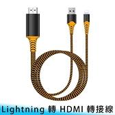 【妃航】iPhone Lightning 轉 HDMI/HDTV 2米 2K/1080P 螢幕/轉接線/電視線