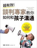 超有效!談判專家教你如何和孩子溝通