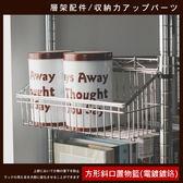 掛籃 收納 鐵線籃【J000C】《方形斜口置物籃》MIT台灣製 收納專科
