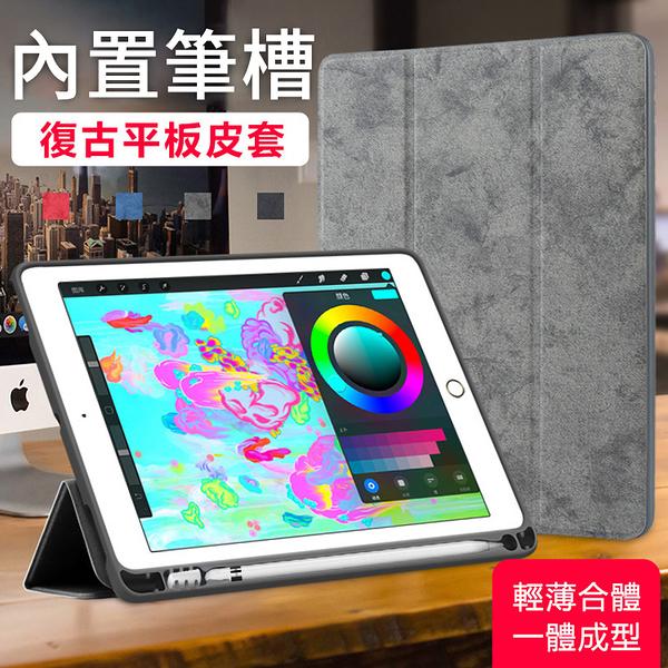 現貨 瘋馬紋 帶筆槽 iPad 10.2 Pro Air 2 10.5 Mini 5 7.9吋 2019 智能休眠 平板皮套 三折支架 保護套