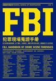 (二手書)FBI犯罪現場蒐證手冊:官方認證的鑑識指南!你不懂的、你誤解的,媒體只講..