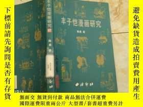 二手書博民逛書店罕見豐子愷漫畫研究Y252251 陳星 著 西泠印社出版社 出版