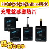 【限期3期零利率】全新 QI 無線充電盤感應貼片 充電板 支援S3/NOTE2/HTC/I5/I6/I6plus 手機無線充電