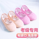 紅色舞蹈鞋女軟底練功鞋兒童跳舞鞋古典民族芭蕾舞鞋形體體操鞋子 歐韓時代