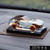 汽車擺件車內飾品水晶車模型香水座式用品【全館免運】