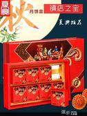 月餅盒 中秋月餅禮盒包裝盒送禮高檔6-8粒裝月餅空盒子禮品盒批發定制做 道禾生活館