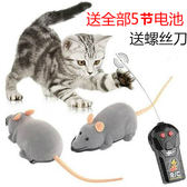 寵物玩具老鼠無線遙控逗貓咪旋轉TW免運直出 交換禮物