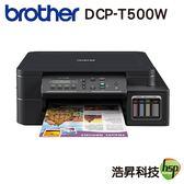 【限時促銷↘3990】Brother DCP-T500W 原廠連續供墨彩色複合機