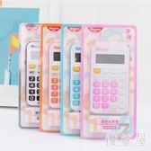 學生考試便攜式計算器小號彩色卡通  hh1782『優童屋』TW