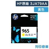 原廠墨水匣 HP 黃色 3JA79AA/NO.965 /適用 HP OfficeJet Pro 9010/OfficeJet Pro 9020