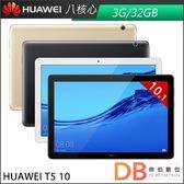 HUAWEI MediaPad T5 10 10.1吋 WiFi 八核心 平板電腦(6期0利率)-送原廠皮套+保護貼+指觸筆+藍牙耳機