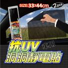 Car Life:: 汽車側窗遮陽-黑黑打孔 -抗UV洞洞靜電貼 - 可重複使用-33X44cm (2入)