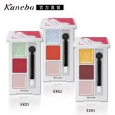 Kanebo 佳麗寶 LUNASOL晶巧光誘唇粉盤 2.7g(3色任選)