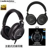 鐵三角 ATH-MSR7NC 高解析音效 主動式降噪頭戴式耳機 公司貨一年保固