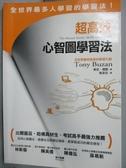 【書寶二手書T3/心理_HHB】超高效心智圖學習法_蔡承志, 東尼‧博贊
