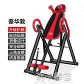 倒立機家用健身運動器材拉伸收腹倒立器增高牽引腰椎倒掛長高器材CY 酷男精品館